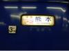 Hayabusa4