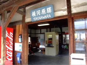 Yokogawara4