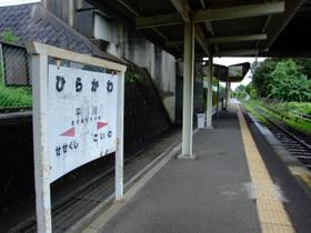Hirakawa4