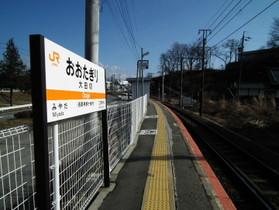 Ootagiri7