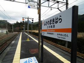 Mikawamakihara1