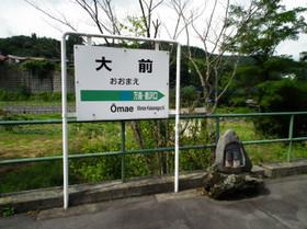 Oomae3