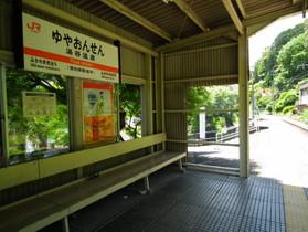 Yuyaonsen10