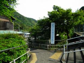 Yuyaonsen2_2