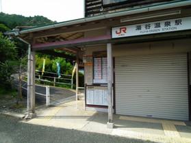 Yuyaonsen3