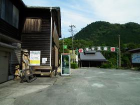 Yuyaonsen4