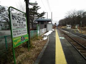 Kaikoizumi5