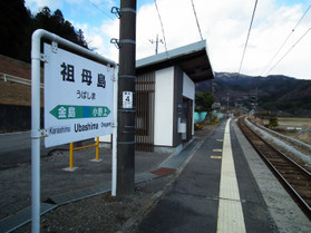 Ubasima2