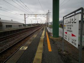 Hizenfumoto4