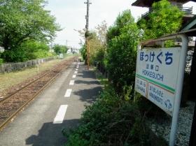 Hokkeguchi3